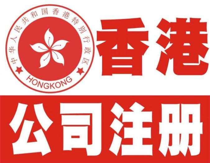 香港公司注册后怎样进行公司的变更以及转让